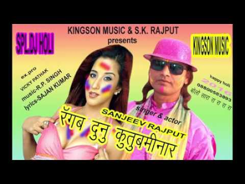 Rangab dunu kutubminar sexy bhojpuri holi song