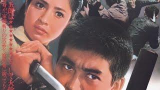 Outlaw: Black Dagger Original Trailer (Keiichi Ozawa, 1968)