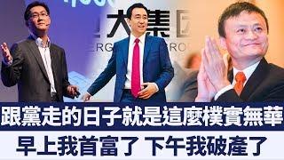 中共缺錢了!黨的屠刀準備宰殺民營企業|新唐人亞太電視|20190927