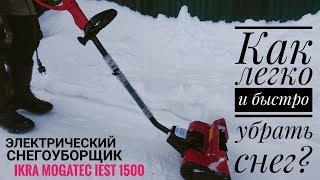 Обзор чудо лопаты для снега: Электрический снегоуборщик IKRA Mogatec IEST 1500