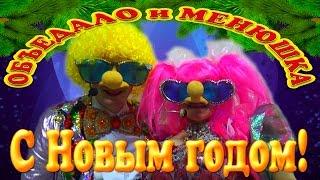 Поздравляем с новым годом 2017! Поющие модерн клоуны ОБЪЕДАЛО и МЕНЮШКА
