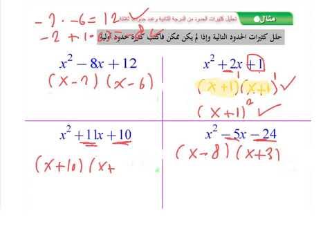 حل معادلات كثيرات الحدود تحليل كثيرة الحدود من الدرجة الثانية معادلة الدرجة الرابعة جزء٣ Youtube