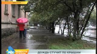 Дождевые проблемы иркутян(, 2015-09-08T04:16:00.000Z)
