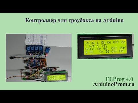 Контроллер для гроубокса на Arduino