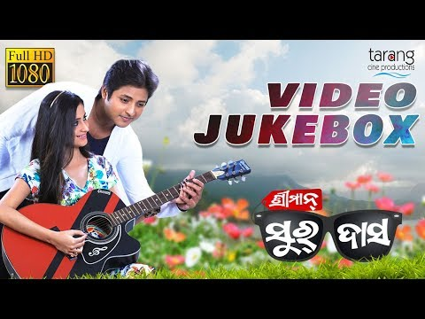 Sriman Surdas | Official Video JukeBox | Odia Movie | Babushan,Bhoomika |Tarang Cine Productions