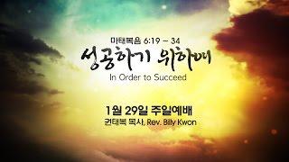 Video 1월29일 FVBC 주일예배-성공하기 위하여-권태복목사님, Rev. Billy Kwon download MP3, 3GP, MP4, WEBM, AVI, FLV November 2017