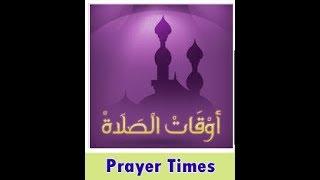 برنامج اوقات الصلاة للموبايل يعمل بدون انترنت ولجميع المذاهب الاسلامية screenshot 4