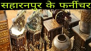 2000 वाले फर्नीचर खरीदें मात्र ₹500 में  manufacture se //world famous furniture of saharanpur U.P