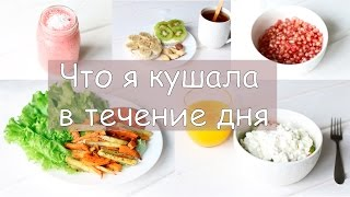 Что я ем? | Дневник питания | WHAT I EAT IN A DAY #3