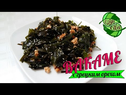 ✔ФИТНЕС РЕЦЕПТЫ👉САЛАТ ВАКАМЕ😋🍀С ГРЕЦКИМ ОРЕХОМ |  Wakame Salad With Walnuts
