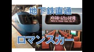 【地下鉄直通】メトロホームウェイに乗って来た。