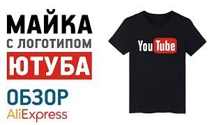 yOUTUBE футболка с Алиэкспересс Обзор Купить Цена майка с логотипом YOUTUBE