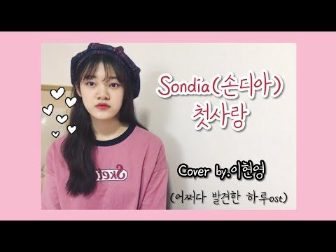 [어쩌다 발견한 하루 Ost]Sondia(손디아)-첫사랑(extraordinary You)이현영cover