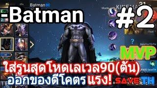[ROV]-Batman:ใส่รูนสุดโหดเลเวลรูน90(ตัน)ออกของสกิลโคตรแรง สเต็ปการเล่นMVP       #2