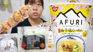 【セブン】AFURI柚子塩らーめん&高菜めんたい&鶏肉たっぷりチキン南蛮おにぎり&からあげ棒【コンビニ飯最高】