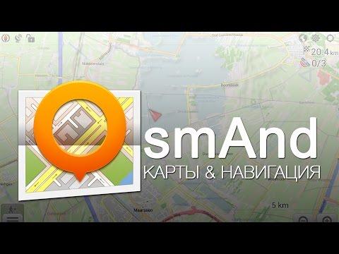 Как пользоваться приложением osmand