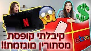 לא מאמינה שקיבלתי את זה!! 😱 קופסת מסתורין הכי יקרה ביוטיוב ⚠️ מטורףף