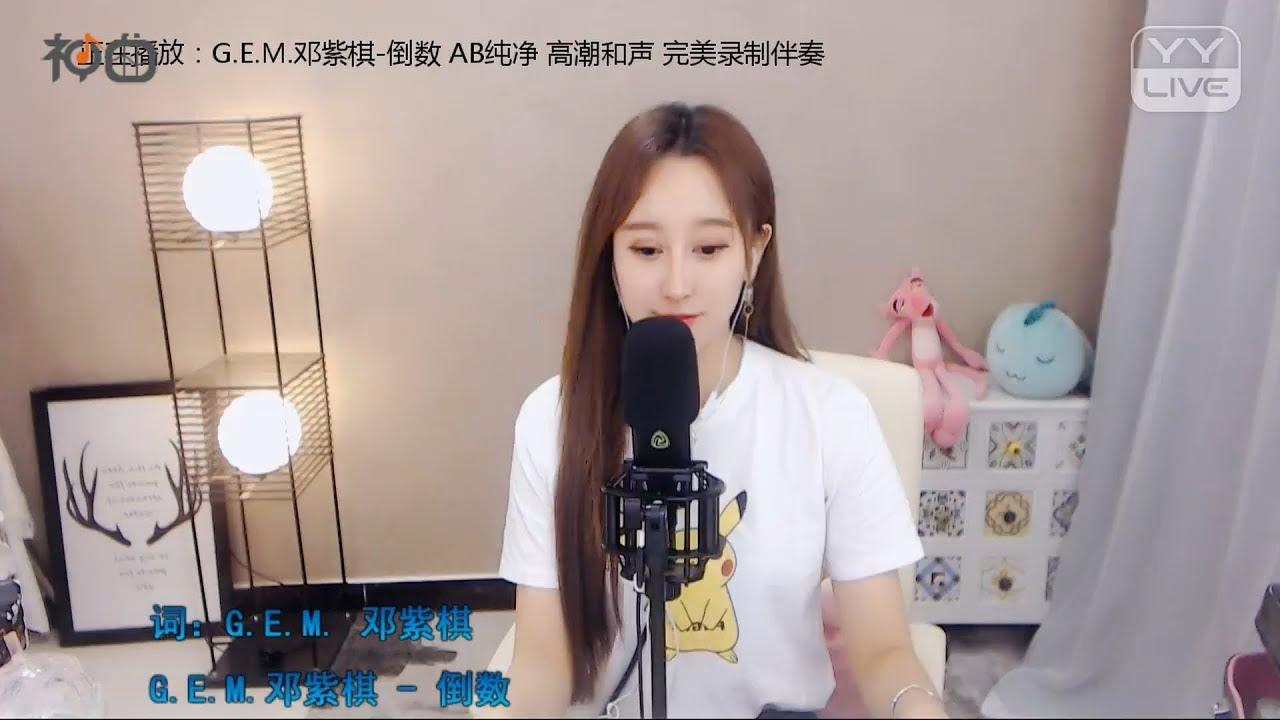 壹壹 – 倒數 - YY神曲 - YouTube