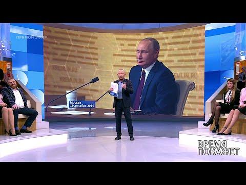 Обсуждение пресс-конференции президента России. Время покажет. Выпуск от 19.12.2019