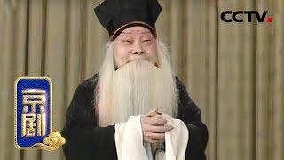 《中国京剧音配像精粹》 20190722 周信芳集锦| CCTV戏曲