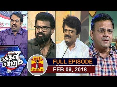 (09/02/2018) மக்கள் மன்றம் : தொடர் சர்ச்சைகளுக்கு காரணம் : வரம்பு மீறலா? சகிப்பின்மையா? | Thanthi TV