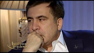 Саакашвили: Людей арестовывать, даже плохих, совсем не в моем вкусе