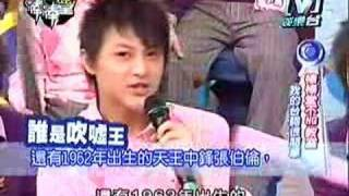 2007 01 16 模范棒棒堂 不ng教室 王子不ng