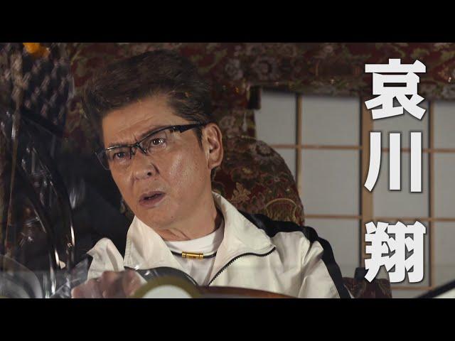 映画『新 デコトラのシュウ 鷲』予告編