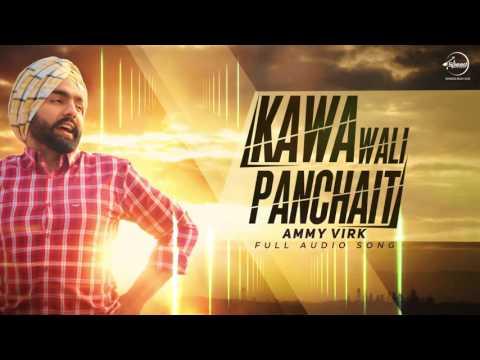 Kawa Wali Panchait | Ammy Virk | Ardaas | Latest Punjabi Song 2016