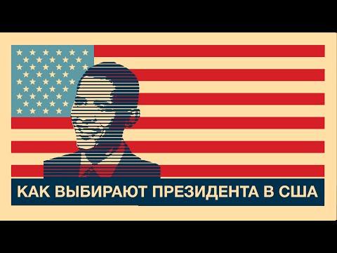 Как выбирают президента