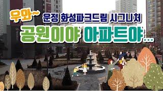 '운정신도시의 새로운 중심' 운정 화성파크드림 시그니처