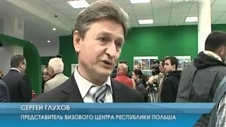 В Москве начал работу визовый центр Польши(, 2012-05-15T15:18:49.000Z)