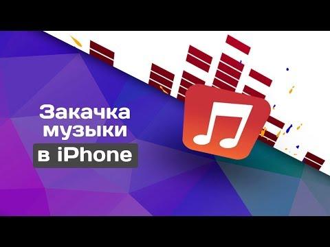 Как синхронизировать музыку в itunes из iphone