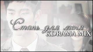 Kdrama ℳix | стань для меня (for my 4000 sub!)