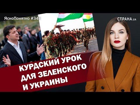 Курдский урок для Зеленского и Украины   ЯсноПонятно #348 By Олеся Медведева
