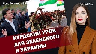 Курдский урок для Зеленского и Украины | ЯсноПонятно #348 by Олеся Медведева