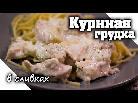 Куриное филе в сливочном соусе| Курица в сливках на сковороде | Самодельная Еда
