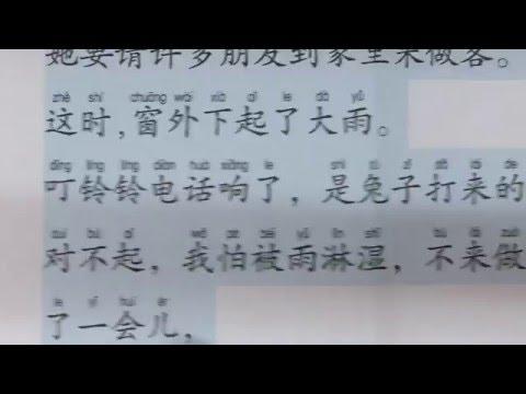 2-นิทานจีนเรื่อง เพื่อนที่ไม่กลัวฝน不怕雨的朋友 สอนโดย อาจารย์ชวน