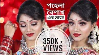 Today I created Pohela Boishakh Makeup Look for Bengali New Year., ...