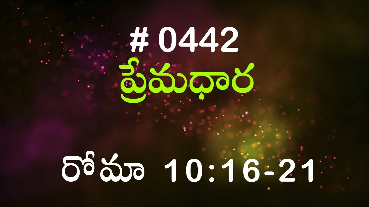 రోమా పత్రిక 10:16-21 (#0442) Telugu Bible Study