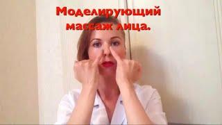 Моделирующий массаж лица,хиромассаж.