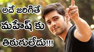 Will Srimanthudu Breaks Baahubali Collections Record...?