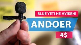 Andoer: Студийный звук за копейки. Петличный микрофон без недостатков.