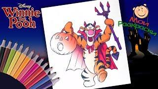 Винни Пух #РаскраскиДляДетей  Раскраска Тигра в костюме на Хеллоуин