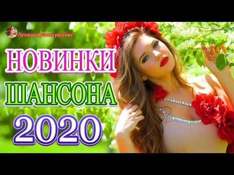 Шансон 2020 💖