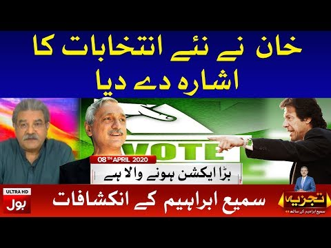 Tajzia Sami Ibrahim Kay Sath - Wednesday 8th April 2020