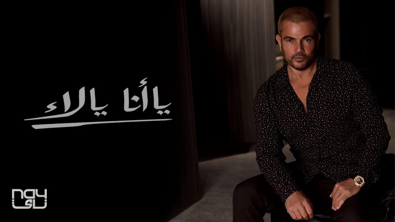 ألبوم عمرو دياب الجديد 2020 - ألبوم يانا يلاء 2020