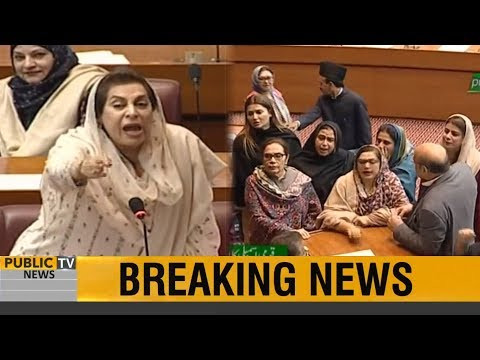 Fehmida Mirza Blasting speech in national assembly today