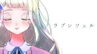 【歌ってみた】ラプンツェル/n-buna【町田ちま】