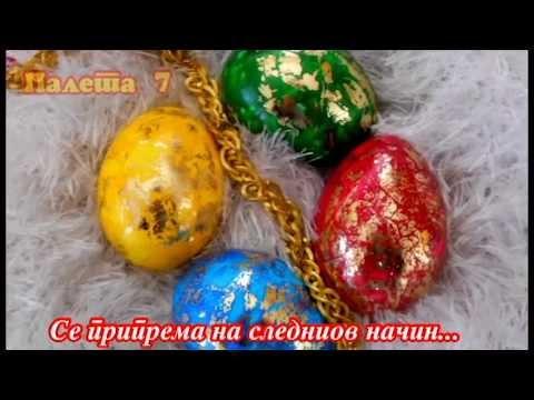 Farbanje jajca - Zelatin so Efekt na Zlato - Paleta 7